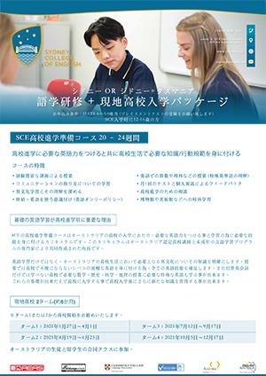SEC語学研修+現地高校入学パッケージ